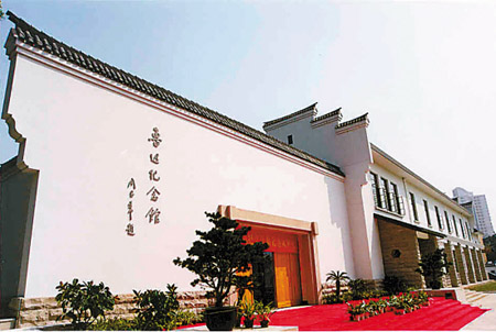 The Former Residence of Lu Xun