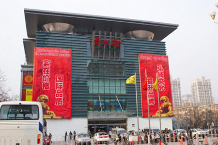 Xiushui Street