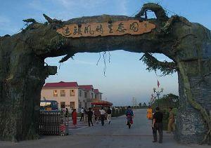 minzu fengqingyuan