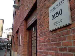 No. 50 Moganshan Road