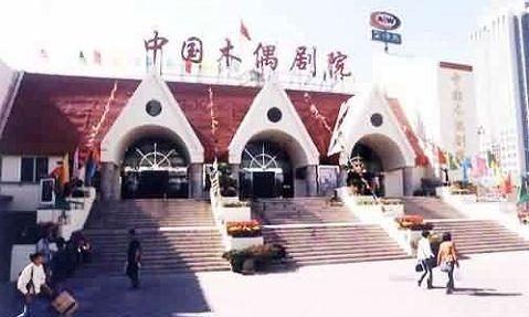 China Puppet Theater