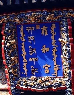 Yonghegong Lamasery