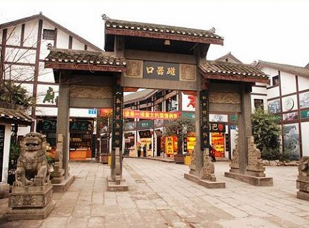 Ciqikou's Front Gate
