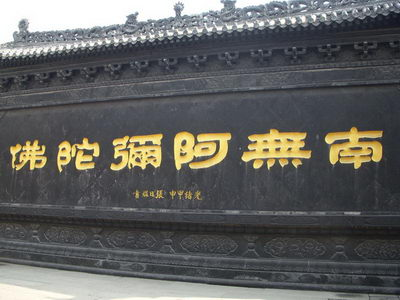 Guiyuan Temple (归元寺)
