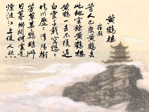 The Poetry Written by Cuihao (崔颢的诗)
