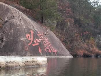 Longyin Rock