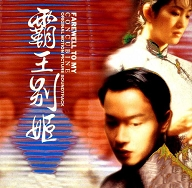 Poster for Farewell My Concubine