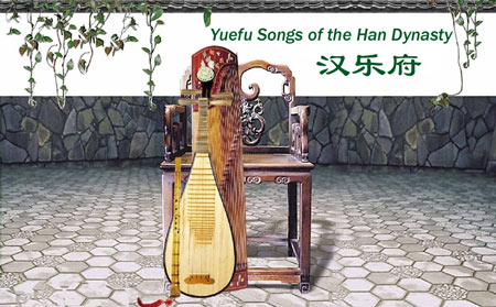 Yuefu Songs of the Han Dynasty