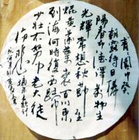 Yuefu Songs of the Han Dynasty