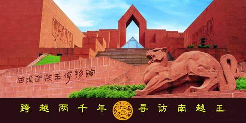The Western Han Dynasty Nanyue King Mausoleum Museum