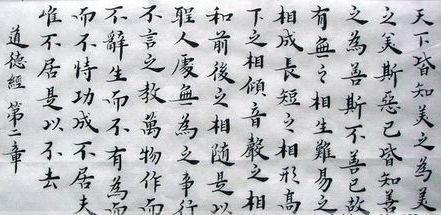 a verse of Daodejing