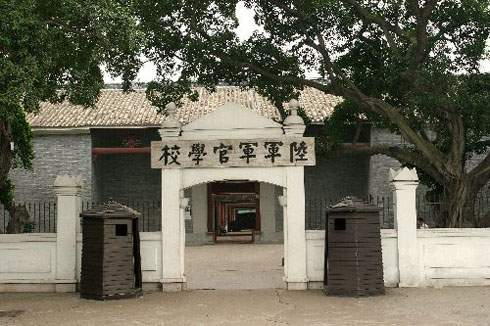 The Gate of Whampoa Military Academy