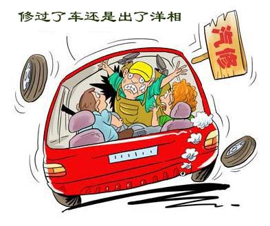Chinese slangs