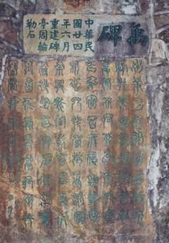 King Yu's Stele