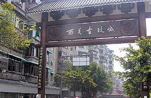 Xiguan Antique Market