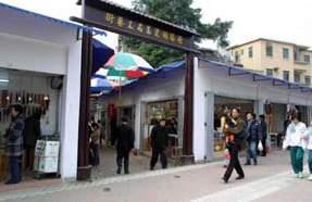 Guangzhou Yuansheng Antique Market