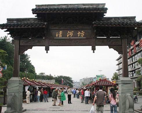 Qinghefang Street