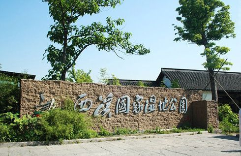 Xixi National Wetland Park