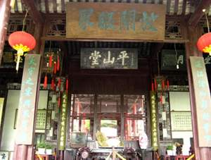 Pingshan Hall