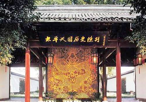 The Historical Museum of Taiping Heavenly Kingdom