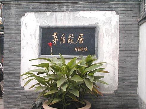 The Former Residence of Mao Dun