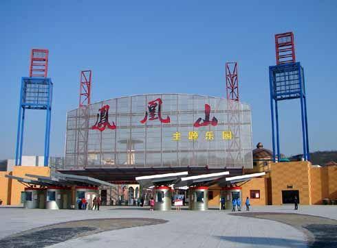Harborland Theme Park