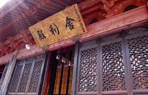 The Buddha's Relics Hall