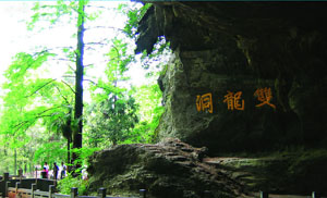Double Dragon Cave