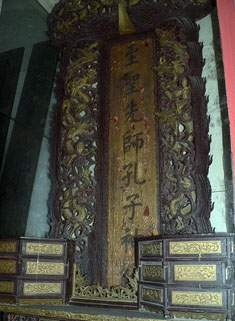 Tablet of Confucius
