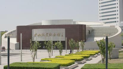 the Earthquake Memorial Hall