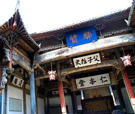 Yushi Ancestral Hall