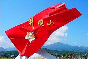 Mount Jinggangshan