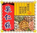 Nut-kernel Zhang