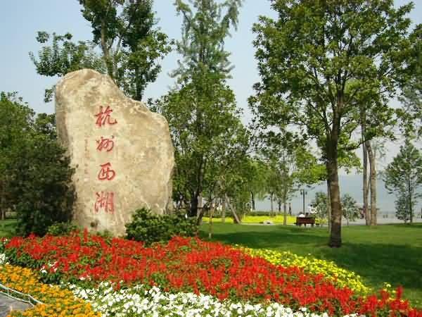 hangzhouxihu