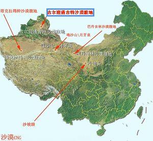 The Location of Gurbantunggut Desert