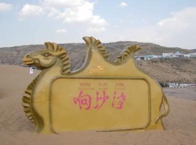 xiangshawan