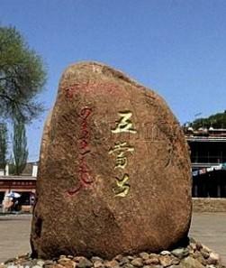 Wudangzhao