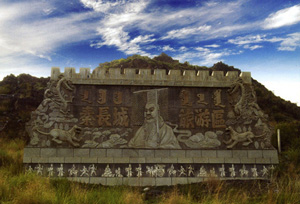 Great Wall in Baotou