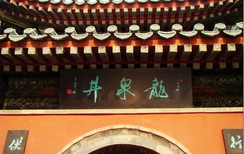 The Longxing Monastery 3