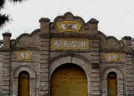 Aihui Old Building