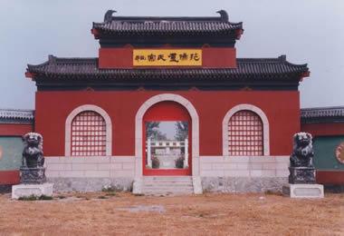 Lu Ancestral Hall
