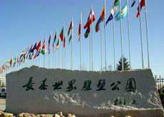 Changchun World Sculpture Park
