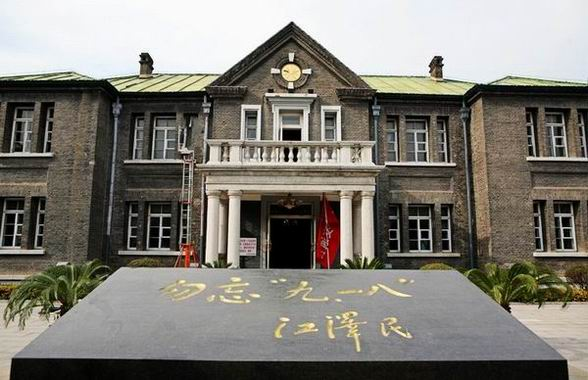 The Museum of Imperial Palace of Manchu State