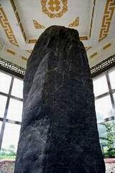 Haotaiwang Stele