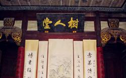 Shuren Hall