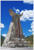 Sanjiangyuan Nature Reserve