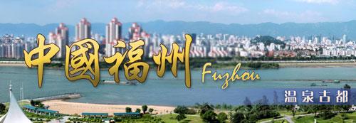 Fuzhou View