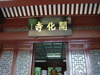 Kaihua Temple