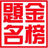 Idioms for Spring Festival