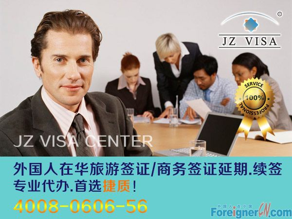 How to extend your visa in Shanghai and Beijing, in china?China Visa Application in China (Renewals and Extension)
